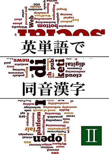 英単語で同音漢字 Ⅱ