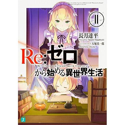 Re:ゼロから始める異世界生活11 (MF文庫J)