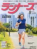 ランナーズ 2014年 08月号 [雑誌]