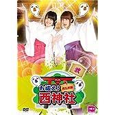 お祓え!西神社 Vol.2 [DVD]