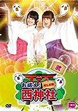 お祓え!西神社 Vol.2[DVD]