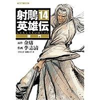 射ちょう英雄伝 14 (トクマコミックス)