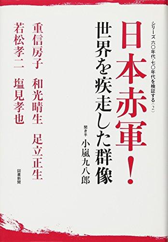 日本赤軍!世界を疾走した群像―シリーズ/六〇年代・七〇年代を検証する〈2〉 (シリーズ/六〇年代・七〇年代を検証する 2)の詳細を見る