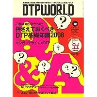 DTP WORLD (ディーティーピー ワールド) 2008年 10月号 [雑誌]