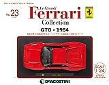 レ・グランディ・フェラーリ 23号 (GTO 1984) [分冊百科] (モデル付) (レ・グランディ・フェラーリ・コレクション)