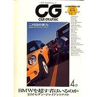 CG (カーグラフィック) 2007年 04月号 [雑誌]