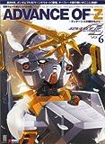 アドバンス・オブ・Z vol.6―ティターンズの旗のもとに (電撃ムックシリーズ)