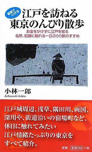 江戸を訪ねる東京のんびり散歩―お金をかけずに江戸を知る名所、旧跡に触れる一日ぶらり旅のすすめ (LOCOMOTION SHINSYO 1)