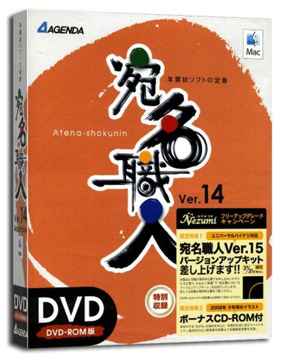 韓国語義務買収宛名職人Ver.14 ねずみ DVD版