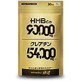 HMB サプリメント 神速 大容量450粒 HMB90,000mg クレアチン54,000mg -SHINSOKU-