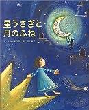 星うさぎと月のふね (講談社の創作絵本)