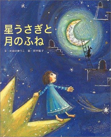 星うさぎと月のふね (講談社の創作絵本)の詳細を見る