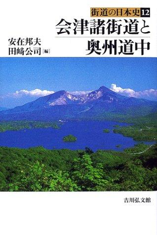 会津諸街道と奥州道中 (街道の日本史)