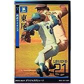 【プロ野球オーナーズリーグ】東尾修 西武ライオンズ レジェンド 《2010 OWNERS DRAFT 03》ol03-l-005