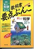 新しい科学 東京書籍版 2分野 下 (中学教科書要点ぶんこ)