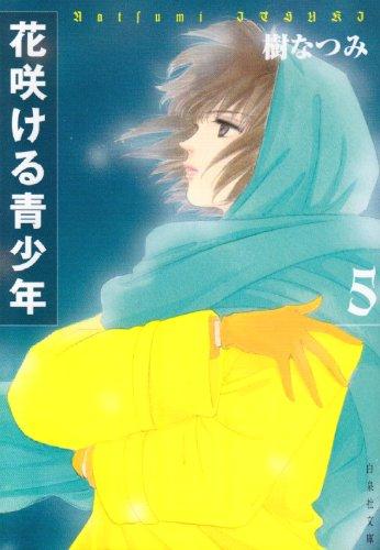 花咲ける青少年 (第5巻) (白泉社文庫)の詳細を見る
