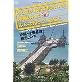 本土の人間は知らないが、沖縄の人はみんな知っていること―沖縄・米軍基地観光ガイド