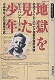 地獄を見た少年―あるアメリカ人のナチ強制収容所体験 (同時代ライブラリー)