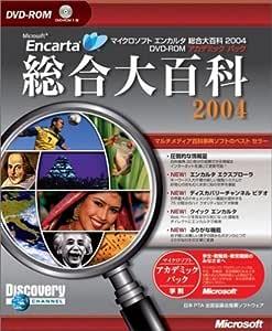 Encarta 総合大百科 2004 アカデミック版 DVD