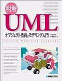 明解UMLオブジェクト指向&モデリング入門