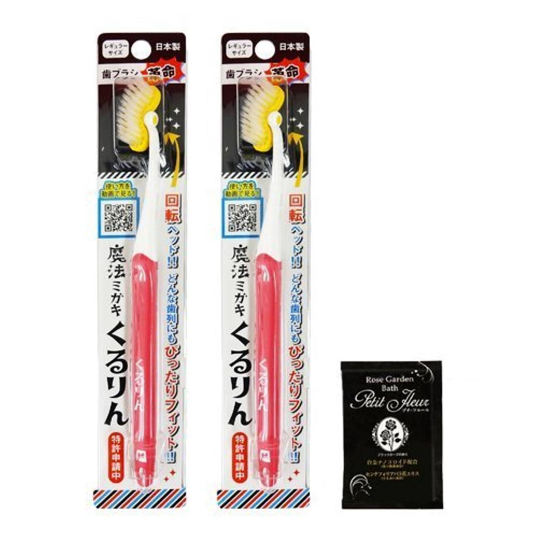 からスピン巨人魔法ミガキくるりんピンク × 2個 + 入浴剤(プチフルール)1回分