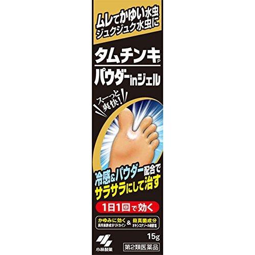 【第2類医薬品】タムチンキパウダーインジェル 15g ×2