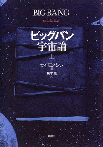 ビッグバン宇宙論 (上)