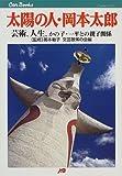 太陽の人・岡本太郎 芸術、人生、かの子・一平との親子関係 (JTBキャンブックス)