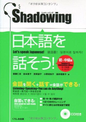 シャドーイング 日本語を話そう 初〜中級編の詳細を見る