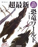 超最新・恐竜ワールド―NHK2006恐竜の夏徹底ガイド (教養・文化シリーズ)