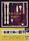 薬指の標本 (新潮文庫)