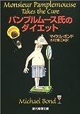 パンプルムース氏のダイエット (創元推理文庫)