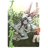 プラナス・ガール 4巻 (デジタル版ガンガンコミックスJOKER)