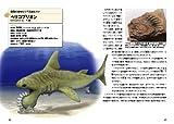 日本の絶滅古生物図鑑 画像