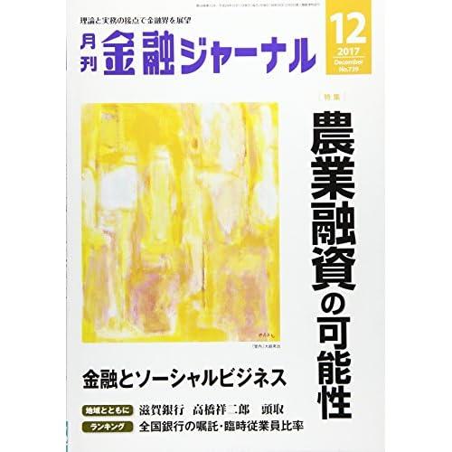 金融ジャーナル 2017年 12 月号 [雑誌]