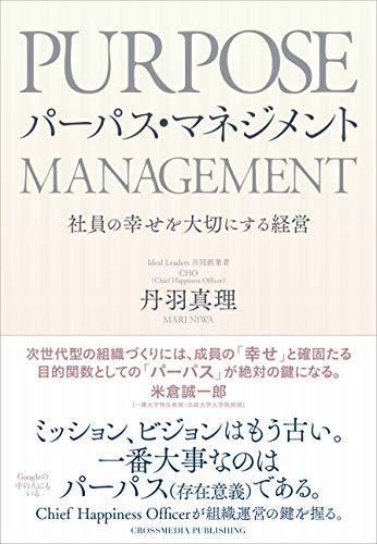 パーパス・マネジメント――社員の幸せを大切にする経営