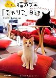 吉祥寺★猫カフェ「きゃりこ」日記----猫スタッフたちの賑やかライフ
