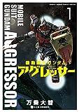 機動戦士ガンダム アグレッサー 1 (少年サンデーコミックススペシャル)
