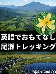 英語でおもてなし・尾瀬トレッキング: 1泊トレッキングに東京から行く方法を外国人旅行者に英会話で紹介できる(英訳付) (観光ガイドブック)