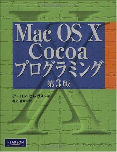 Mac OS X Cocoaプログラミング 第三版の詳細を見る