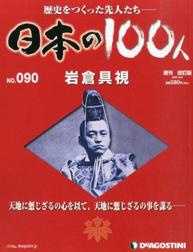 日本の100人 改訂版 90号 (岩倉具視) [分冊百科]