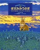 ぎざみみうさぎ―アライグマのぼうけん/スプリングフィールドのきつね (シートン動物絵本)
