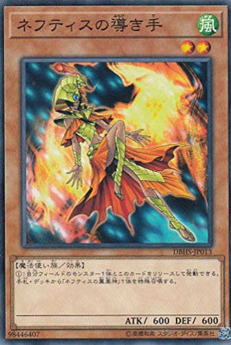 遊戯王 DBHS-JP013 ネフティスの導き手 (日本語版 ノーマル) デッキビルドパック ヒドゥン・サモナーズ
