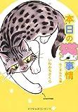 本日の猫事情 ねこまんたん編 (Feelコミックス) 画像