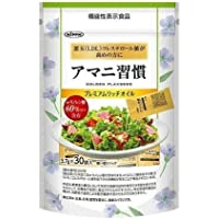 【日本製粉】アマニ習慣 プレミアムリッチオイル 3.7g×30袋入