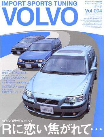 インポートスポーツチューニング VOLVO Vol.4 (タツミムック)