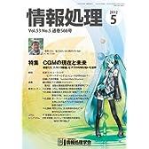 情報処理2012年05月号