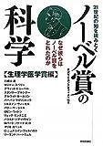 21世紀の知を読みとく ノーベル賞の科学 【生理学医学賞編】