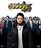 映画「闇金ウシジマくんザ・ファイナル」Blu-ray通常版