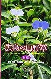 広島の山野草 秋編 画像